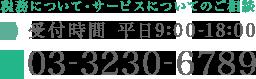 03-3230-6789