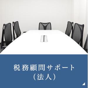 税務顧問サポート (法人)