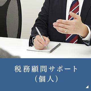 税務顧問サポート (個人)
