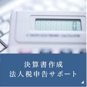 決算書作成 法人税申告サポート