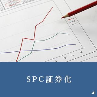 SPC 証券化