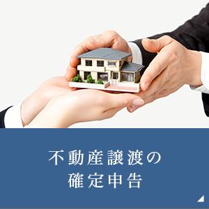 不動産譲渡の 確定申告