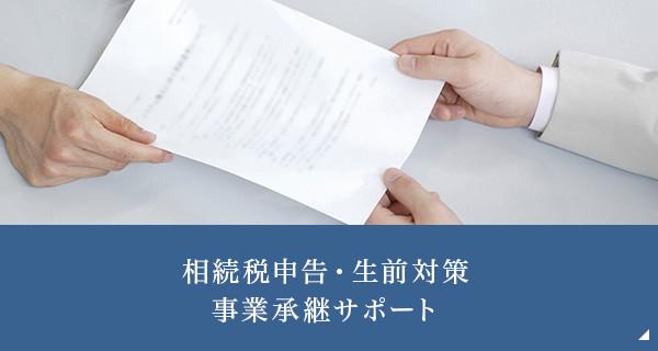 相続税申告 生前対策 事業承継サポート
